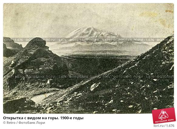 Открытка с видом на горы. 1900-е годы, фото № 1676, снято 19 февраля 2017 г. (c) Retro / Фотобанк Лори