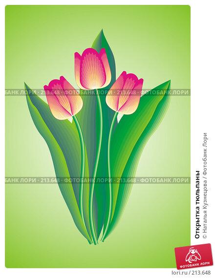 Открытка тюльпаны, иллюстрация № 213648 (c) Наталья Кузнецова / Фотобанк Лори
