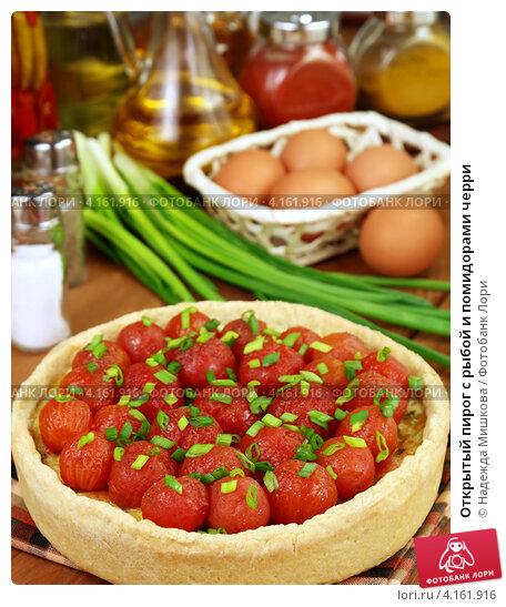Купить «Открытый пирог с рыбой и помидорами черри», фото № 4161916, снято 3 января 2013 г. (c) Надежда Мишкова / Фотобанк Лори