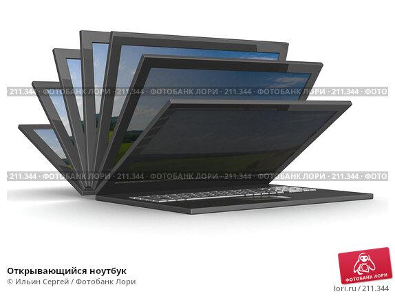 Открывающийся ноутбук, иллюстрация № 211344 (c) Ильин Сергей / Фотобанк Лори