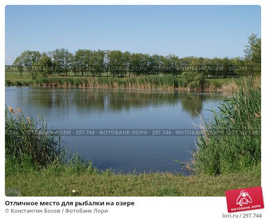 Купить «Отличное место для рыбалки на озере», фото № 297744, снято 20 апреля 2018 г. (c) Константин Босов / Фотобанк Лори