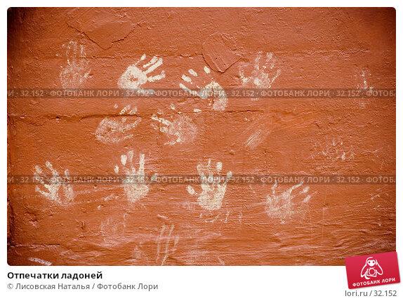 Отпечатки ладоней, фото № 32152, снято 8 апреля 2007 г. (c) Лисовская Наталья / Фотобанк Лори