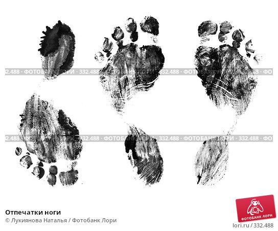 Купить «Отпечатки ноги», фото № 332488, снято 24 апреля 2018 г. (c) Лукиянова Наталья / Фотобанк Лори