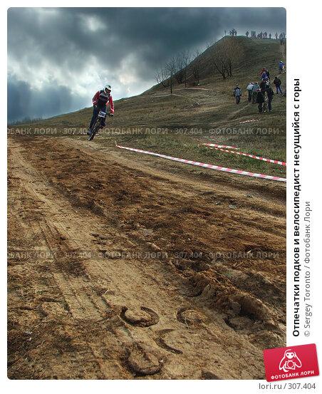 Отпечатки подков и велосипедист несущийся с горы, фото № 307404, снято 11 ноября 2007 г. (c) Sergey Toronto / Фотобанк Лори