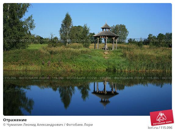 Купить «Отражение», фото № 115096, снято 19 августа 2007 г. (c) Чумилин Леонид Александрович / Фотобанк Лори