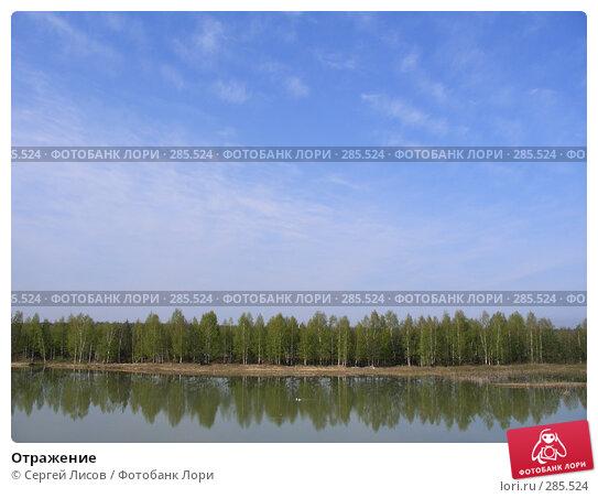 Отражение, фото № 285524, снято 1 мая 2008 г. (c) Сергей Лисов / Фотобанк Лори