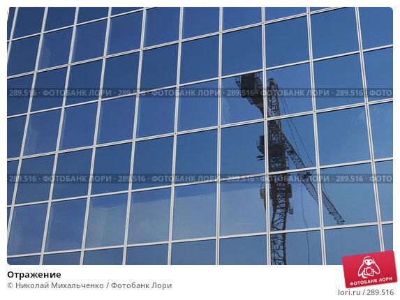 Отражение, фото № 289516, снято 14 мая 2008 г. (c) Николай Михальченко / Фотобанк Лори