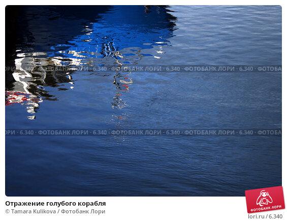 Отражение голубого корабля, фото № 6340, снято 6 августа 2006 г. (c) Tamara Kulikova / Фотобанк Лори