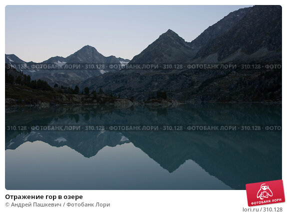 Отражение гор в озере, фото № 310128, снято 27 марта 2017 г. (c) Андрей Пашкевич / Фотобанк Лори