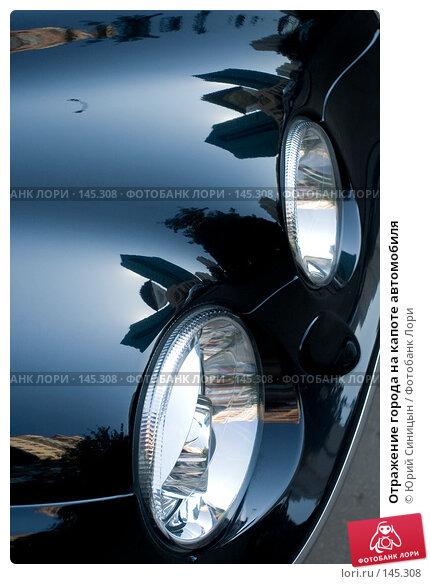 Отражение города на капоте автомобиля, фото № 145308, снято 26 сентября 2007 г. (c) Юрий Синицын / Фотобанк Лори