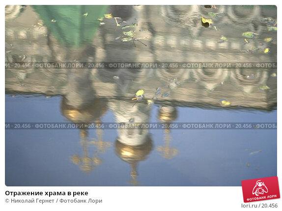 Отражение храма в реке, фото № 20456, снято 13 октября 2006 г. (c) Николай Гернет / Фотобанк Лори