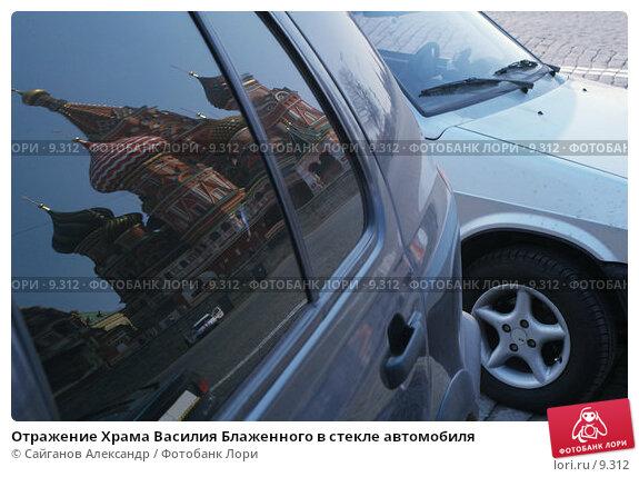 Отражение Храма Василия Блаженного в стекле автомобиля, фото № 9312, снято 4 апреля 2005 г. (c) Сайганов Александр / Фотобанк Лори