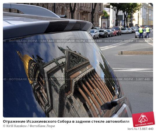 Отражение Исаакиевского Собора в заднем стекле автомобиля. Стоковое фото, фотограф Kirill Kazakov / Фотобанк Лори