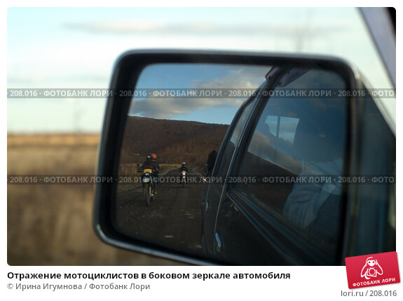 Купить «Отражение мотоциклистов в боковом зеркале автомобиля», фото № 208016, снято 28 ноября 2007 г. (c) Ирина Игумнова / Фотобанк Лори