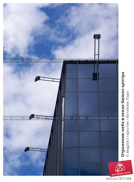 Отражение неба в окнах бизнес-центра, фото № 311104, снято 1 июня 2008 г. (c) Андрей Старостин / Фотобанк Лори