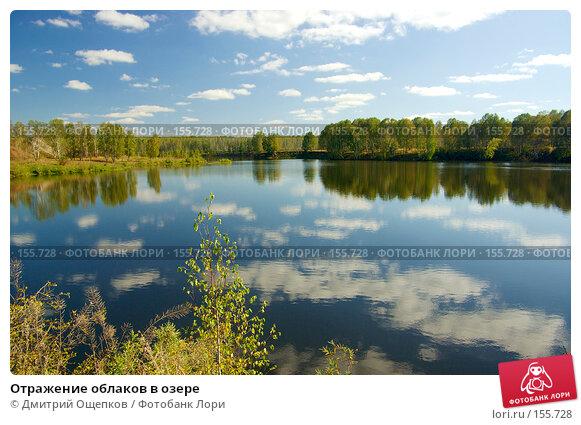Отражение облаков в озере, фото № 155728, снято 16 сентября 2007 г. (c) Дмитрий Ощепков / Фотобанк Лори