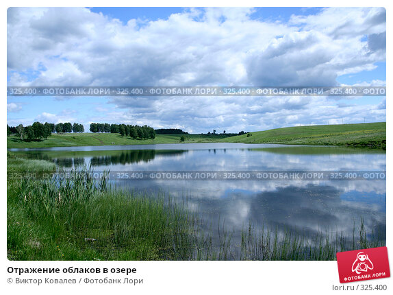 Купить «Отражение облаков в озере», фото № 325400, снято 13 июня 2008 г. (c) Виктор Ковалев / Фотобанк Лори