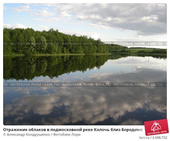 Отражение облаков в подмосковной реке Колочь близ Бородино. Стоковое фото, фотограф Александр Кондрушенко / Фотобанк Лори
