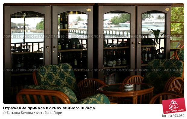 Отражение причала в окнах винного шкафа, эксклюзивное фото № 93080, снято 2 декабря 2006 г. (c) Татьяна Белова / Фотобанк Лори
