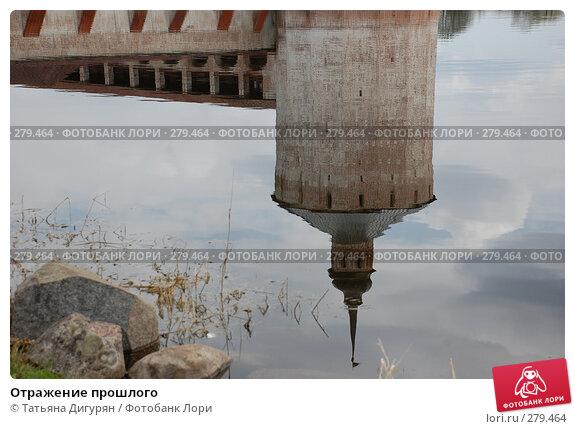 Отражение прошлого, фото № 279464, снято 9 мая 2008 г. (c) Татьяна Дигурян / Фотобанк Лори