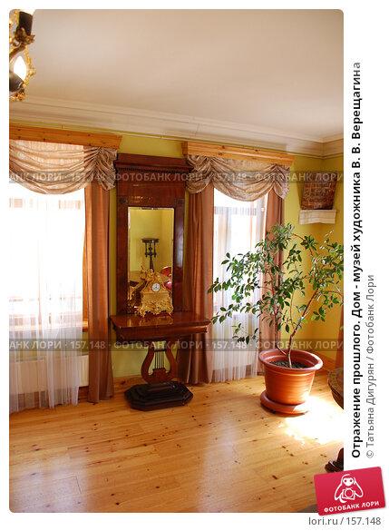 Отражение прошлого. Дом - музей художника В. В. Верещагина, фото № 157148, снято 29 июля 2007 г. (c) Татьяна Дигурян / Фотобанк Лори