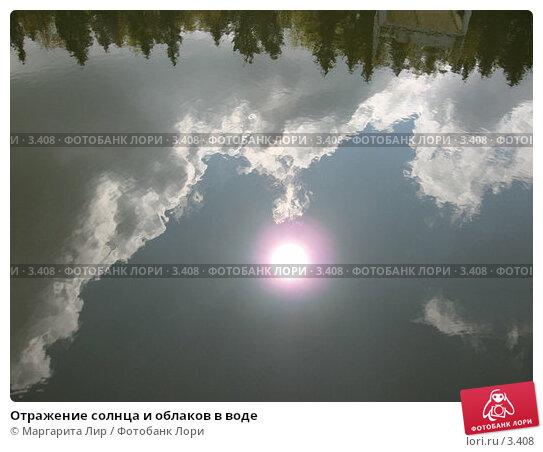 Отражение солнца и облаков в воде, фото № 3408, снято 20 мая 2006 г. (c) Маргарита Лир / Фотобанк Лори