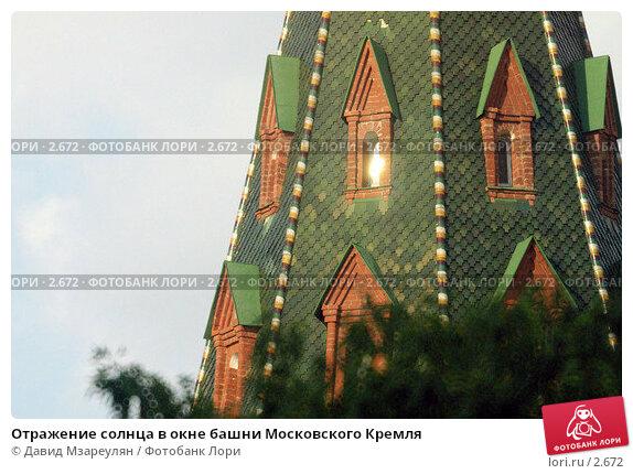 Отражение солнца в окне башни Московского Кремля, фото № 2672, снято 2 июля 2004 г. (c) Давид Мзареулян / Фотобанк Лори