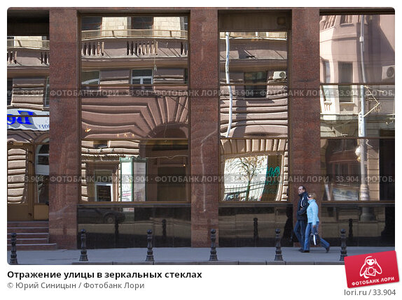 Отражение улицы в зеркальных стеклах, фото № 33904, снято 15 апреля 2007 г. (c) Юрий Синицын / Фотобанк Лори