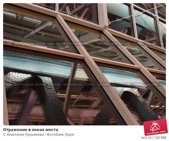 Отражение в окнах моста, фото № 120988, снято 11 декабря 2006 г. (c) Анастасия Лукьянова / Фотобанк Лори