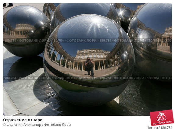 Отражение в шаре, фото № 180784, снято 2 мая 2007 г. (c) Федюнин Александр / Фотобанк Лори
