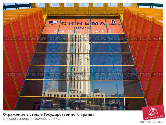 Отражение в стекле Государственного архива, фото № 172872, снято 23 декабря 2007 г. (c) Юрий Синицын / Фотобанк Лори