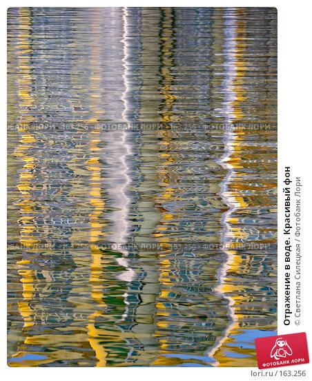 Отражение в воде. Красивый фон, фото № 163256, снято 6 мая 2007 г. (c) Светлана Силецкая / Фотобанк Лори