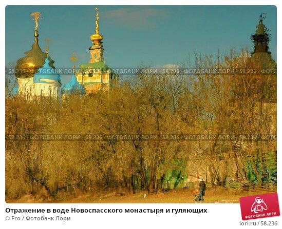 Отражение в воде Новоспасского монастыря и гуляющих, фото № 58236, снято 26 октября 2016 г. (c) Fro / Фотобанк Лори