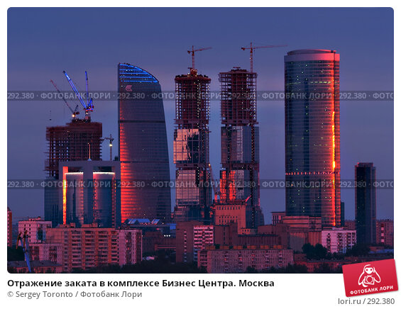 Отражение заката в комплексе Бизнес Центра. Москва, фото № 292380, снято 9 мая 2008 г. (c) Sergey Toronto / Фотобанк Лори
