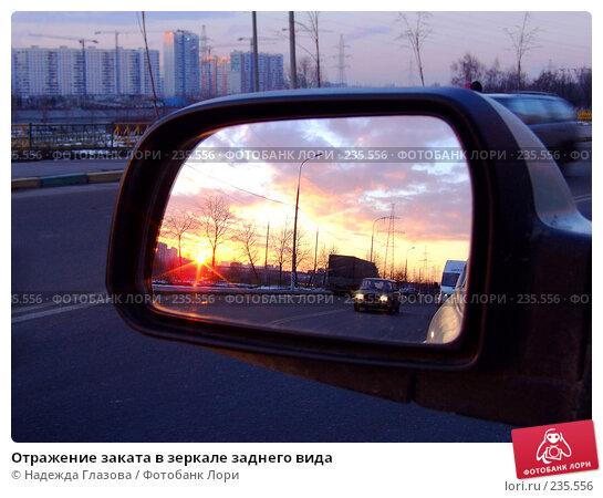Отражение заката в зеркале заднего вида, фото № 235556, снято 21 марта 2008 г. (c) Надежда Глазова / Фотобанк Лори