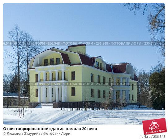 Отреставрированное здание начала 20 века, фото № 236548, снято 29 февраля 2008 г. (c) Людмила Жмурина / Фотобанк Лори
