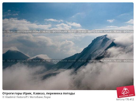 Отроги горы Ирик, Кавказ, перемена погоды, фото № 70412, снято 23 июля 2007 г. (c) Vladimir Fedoroff / Фотобанк Лори