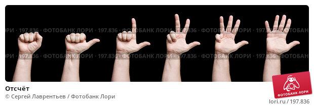 Отсчёт, фото № 197836, снято 25 мая 2017 г. (c) Сергей Лаврентьев / Фотобанк Лори