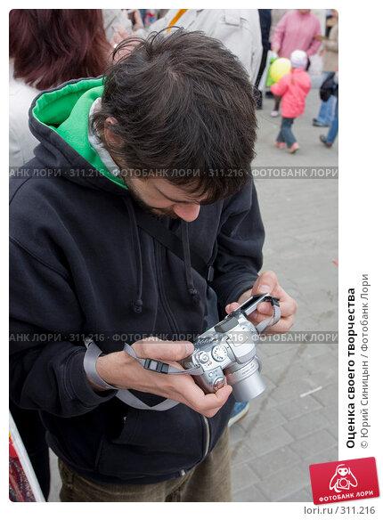 Купить «Оценка своего творчества», фото № 311216, снято 31 мая 2008 г. (c) Юрий Синицын / Фотобанк Лори