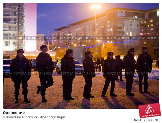 Оцепление (2011 год). Редакционное фото, фотограф Кулагина Анастасия / Фотобанк Лори