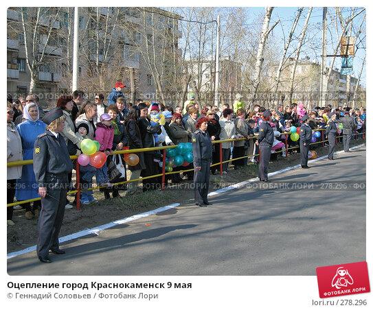 Оцепление город Краснокаменск 9 мая, фото № 278296, снято 9 мая 2008 г. (c) Геннадий Соловьев / Фотобанк Лори