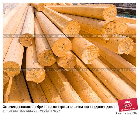 Оцилиндрованные бревна для строительства загородного дома, фото № 264716, снято 1 мая 2007 г. (c) Анатолий Заводсков / Фотобанк Лори