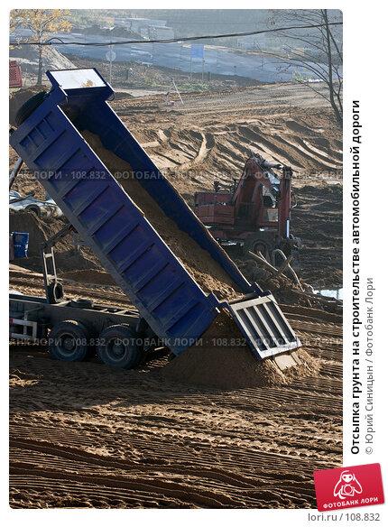 Отсыпка грунта на строительстве автомобильной дороги, фото № 108832, снято 27 октября 2007 г. (c) Юрий Синицын / Фотобанк Лори