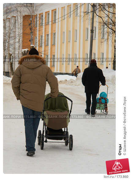 Отцы, фото № 173860, снято 8 марта 2007 г. (c) Шахов Андрей / Фотобанк Лори