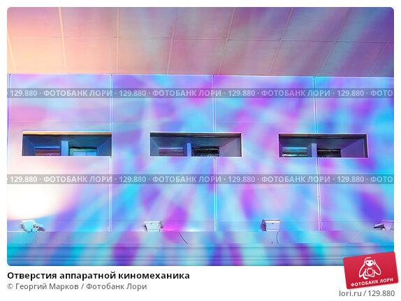 Отверстия аппаратной киномеханика, фото № 129880, снято 17 марта 2007 г. (c) Георгий Марков / Фотобанк Лори