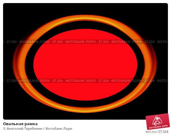 Купить «Овальная рамка», иллюстрация № 27324 (c) Анатолий Теребенин / Фотобанк Лори