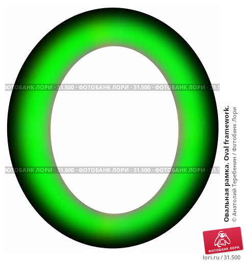 Овальная рамка. Oval framework., иллюстрация № 31500 (c) Анатолий Теребенин / Фотобанк Лори