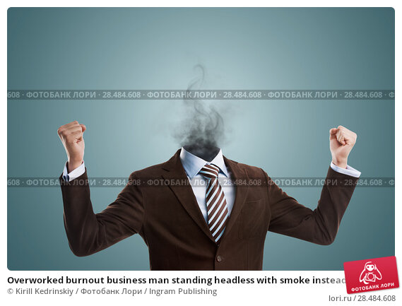 Купить «Overworked burnout business man standing headless with smoke instead of his head. Strong stress concept», фото № 28484608, снято 2 февраля 2013 г. (c) Ingram Publishing / Фотобанк Лори