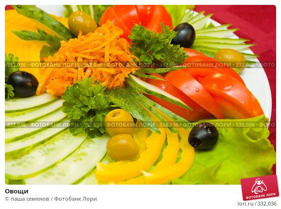 Овощи, фото № 332036, снято 20 июня 2008 г. (c) паша семенов / Фотобанк Лори