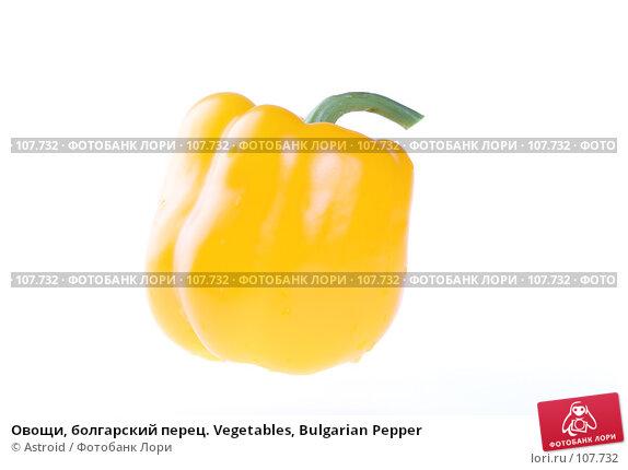 Овощи, болгарский перец. Vegetables, Bulgarian Pepper, фото № 107732, снято 4 января 2007 г. (c) Astroid / Фотобанк Лори